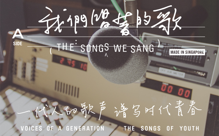 the-songs-we-sang
